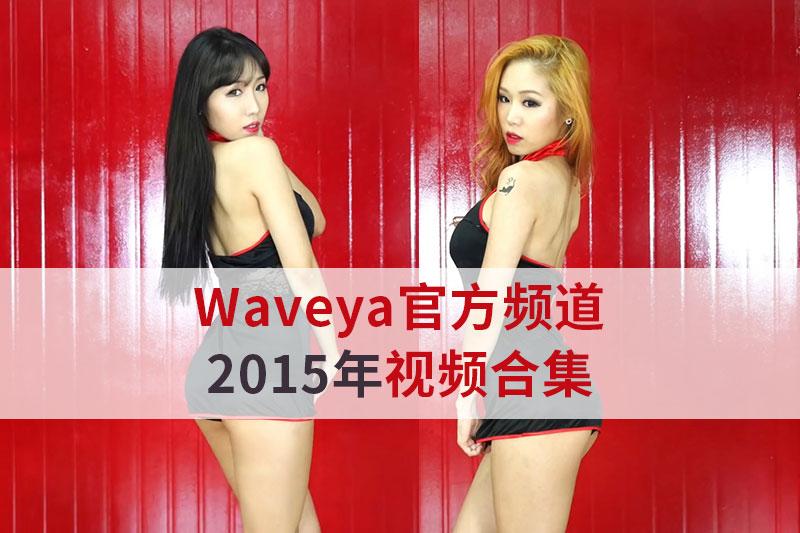 2015年Waveya官方频道55部视频全集 Waveya2015 第1张