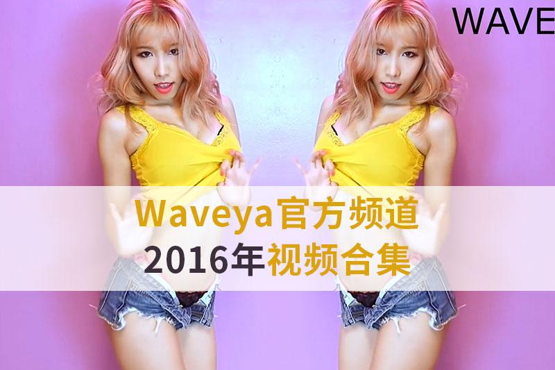 2016年Waveya官方频道63部视频全集 Waveya2016 第1张