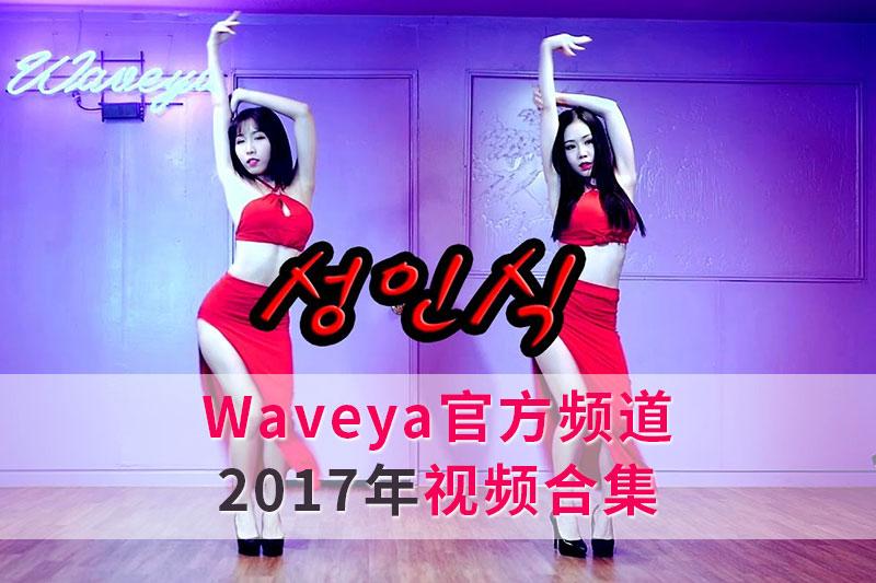 2017年Waveya官方频道111部视频全集 未雅合集 第1张